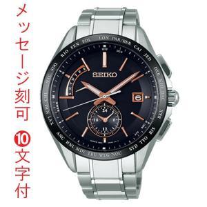 名入れ 腕時計 刻印10文字付 セイコー ブライツ ソーラー電波時計 SAGA243 男性用腕時計 SEIKO BRIGHTZ 取り寄せ品 代金引換不可|morimototokeiten