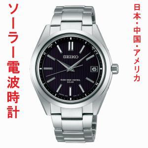 セイコー ソーラー電波時計 ブライツ SAGZ083 男性用腕時計 SEIKO BRIGHTZ 名入れ刻印不可 取り寄せ品 morimototokeiten