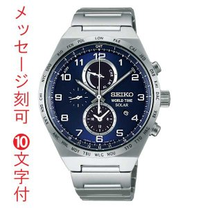 名入れ 時計 刻印10文字付 セイコーウォッチ 腕時計 スピリット ワールドタイム機能付きソーラークロノグラフ SBPJ023 紺色系 取り寄せ品|morimototokeiten
