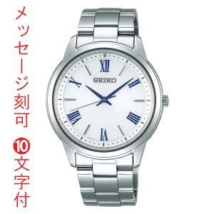 名入れ 腕時計 刻印10文字付 セイコー セレクション SEIKO ソーラー 腕時計 SBPL007 メンズ 取り寄せ品|morimototokeiten