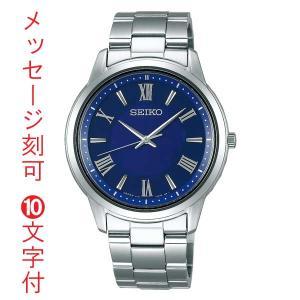 名入れ 腕時計 刻印10文字付 セイコー セレクション SEIKO ソーラー時計 SBPL009 男性用 取り寄せ品|morimototokeiten