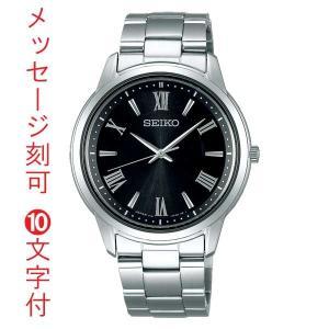 名入れ 腕時計 刻印10文字付 セイコー セレクション SEIKO ソーラー時計 SBPL011 男性用 取り寄せ品|morimototokeiten