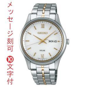 名入れ 刻印10文字つき セイコー SBPX071 ソーラー時計 SEIKO メンズ 腕時計 男性用 紳士用 ウオッチ 取り寄せ品 代金引換不可|morimototokeiten