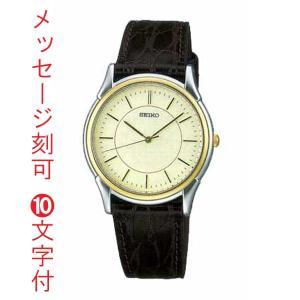 名入れ時計 男性用 腕時計 セイコー SEIKO メンズ スピリット SPIRIT SBTB006 裏ブタ刻印10文字つき 取り寄せ品 代金引換不可|morimototokeiten
