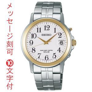 名入れ 腕時計 刻印10文字付 セイコー ソーラー 電波時計 SBTM164 メンズウオッチ SEIKO 取り寄せ品 代金引換不可|morimototokeiten