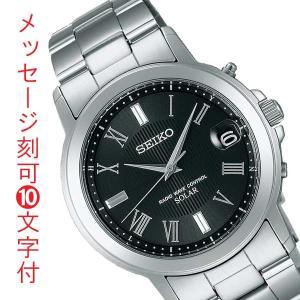名入れ 腕時計 刻印10文字付 セイコー ソーラー 電波時計 SBTM191 メンズウオッチ SEIKO 取り寄せ品 代金引換不可|morimototokeiten