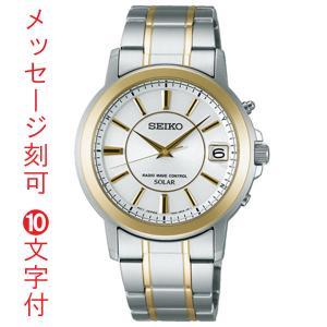 名入れ 腕時計 刻印10文字付 セイコー ソーラー 電波時計 SBTM220 メンズ腕時計 SEIKO 取り寄せ品 代金引換不可|morimototokeiten