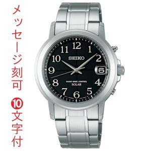 名入れ 腕時計 刻印10文字付 セイコー ソーラー 電波時計 SBTM221 メンズウオッチ SEIKO 取り寄せ品 代金引換不可|morimototokeiten