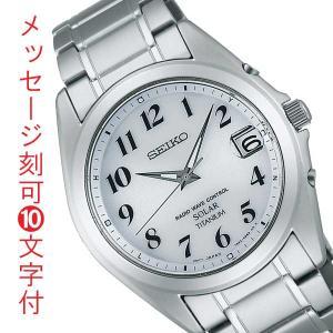 名入れ 腕時計 刻印10文字付 セイコー ソーラー 電波時計 SBTM223 男性用腕時計 SEIKO 取り寄せ品 代金引換不可|morimototokeiten