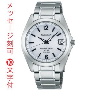 名入れ 腕時計 刻印10文字付 セイコー ソーラー 電波時計 SBTM225 男性用腕時計 SEIKO 取り寄せ品 代金引換不可|morimototokeiten