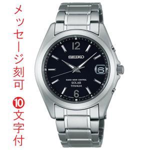 名入れ 腕時計 刻印10文字付 セイコー ソーラー 電波時計 SBTM229 メンズ 腕時計 SEIKO 取り寄せ品 代金引換不可|morimototokeiten