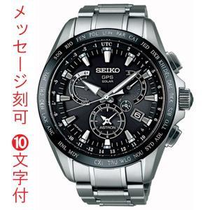 名入れ 時計 刻印10文字付 セイコーウォッチ 腕時計 アストロン GPSソーラー デュアルタイム SBXB045 メンズ 取り寄せ品 代金引換不可|morimototokeiten