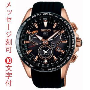 名入れ 時計 刻印10文字付 セイコー アストロン GPSソーラー電波時計 SBXB055 男性用 腕時計 SEIKO ASTRON メンズウオッチ 裏面金色 取り寄せ品 代金引換不可|morimototokeiten