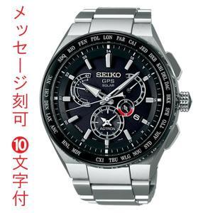 名入れ腕時計 刻印10文字付 セイコー アストロン GPSソーラー電波時計 SBXB123 男性用 腕時計 SEIKO ASTRON メンズウオッチ 取り寄せ品 代金引換不可|morimototokeiten