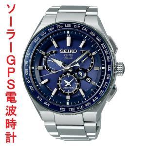 セイコー アストロン GPSソーラー電波時計 SBXB155 男性用腕時計 SEIKO ASTRON メンズウオッチ 刻印対応、有料 取り寄せ品|morimototokeiten