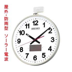 セイコー 屋外用ソーラー電波時計 大型かけ時計SF211S  開業・卒業・卒園記念の贈り物 ギフトに 取り寄せ品|morimototokeiten