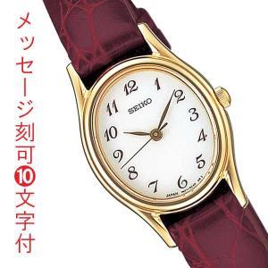名入れ 時計 女性用 腕時計 SEIKO セイコー レディース SSDA006 刻印15文字付 取り寄せ品|morimototokeiten