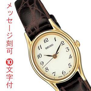 名入れ 時計 裏ブタ刻印10文字付き セイコー SSDA008 女性用 腕時計 革バンド SEIKO 代金引換不可|morimototokeiten