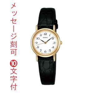SEIKO セイコー レディース名入れ時計 シンプルな女性用腕時計 SSDA030 裏ブタ刻印10文字つき 取り寄せ品 代金引換不可|morimototokeiten