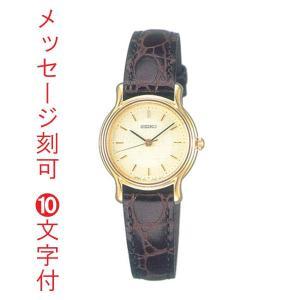 SEIKO セイコー レディース名入れ時計 シンプルな女性用腕時計 SSDA034 裏ブタ刻印10文字つき 取り寄せ品 代金引換不可|morimototokeiten