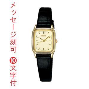名入れ時計 刻印10文字つき SEIKO セイコー レディース革バンド 女性用腕時計 SSDA080 取り寄せ品 代金引換不可|morimototokeiten