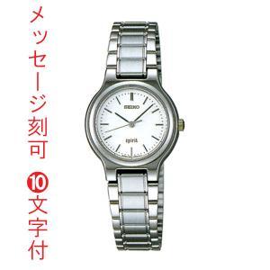 名入れ時計 SEIKO セイコー レディース 女性用腕時計 SSDN003 裏ブタ刻印10文字つき 取り寄せ品 代金引換不可|morimototokeiten