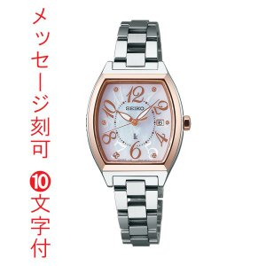 名入れ時計 刻印10文字付 ソーラー時計 セイコー ルキア SSVN026 女性用腕時計 取り寄せ品 代金引換不可|morimototokeiten