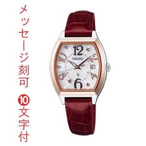名入れ時計 刻印10文字付 セイコー ルキア SSVW094 ソーラー 電波時計 女性用 腕時計 レディースウオッチ SEIKO LUKIA 取り寄せ品 代金引換不可|morimototokeiten