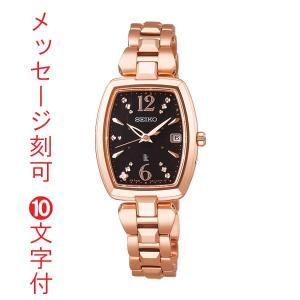 名入れ 腕時計 刻印10文字付 セイコー ル...の関連商品10