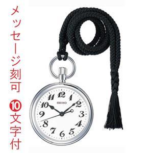 名入れ刻印10文字つき セイコー SEIKO 鉄道時計 懐中時計 提げ時計 ポケットウオッチ SVBR003 取り寄せ品|morimototokeiten
