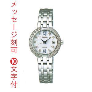 名入れ 時計 刻印15文字付 セイコー エクセリーヌ SWCW083 ダイヤ入りケース ソーラー電波時計 婦人用 女性用 腕時計 レディース|morimototokeiten