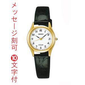 名入れ 時計 刻印10文字付 セイコー エクセリーヌ SWDL210 女性用 腕時計 婦人用 電池時計 革バンド  SEIKO EXCELINE 取り寄せ品 代金引換不可|morimototokeiten