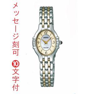 名入れ 時計 刻印10文字付 セイコー 女性用 腕時計 SWDX171 電池時計 SEIKO エクセリーヌ EXCELINE 取り寄せ品 代金引換不可|morimototokeiten