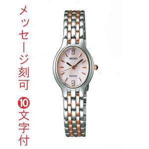 名入れ 時計 刻印10文字付 セイコー 女性用 腕時計 SWDX181 電池時計 SEIKO エクセリーヌ EXCELINE 取り寄せ品 代金引換不可|morimototokeiten