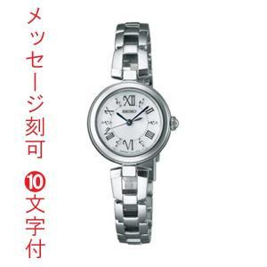 名入れ腕時計 刻印15文字付 セイコー SWFA151 ティセ ソーラー 腕時計 レディース SEIKO TISSE 取り寄せ品|morimototokeiten