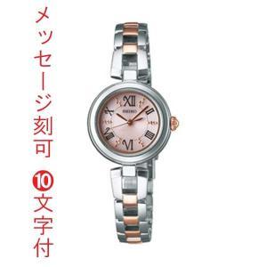 名入れ腕時計 刻印15文字付 セイコー SWFA153 ソーラー 腕時計 ティセ レディース SEIKO TISSE 取り寄せ品|morimototokeiten