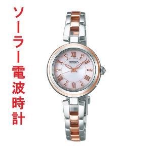 セイコー ソーラー電波時計 SWFH090 レディース ウオッチ SEIKO 女性用 腕時計 刻印対応、有料 取り寄せ品|morimototokeiten