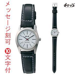 名入れ 時計 刻印15文字付 日本製にこだわった腕時計 和心 わこころ WA-001L-C 女性用 時計 電池式 ピアノレザー 革バンド morimototokeiten