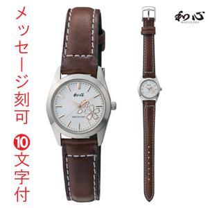 名入れ 時計 刻印15文字付 日本製にこだわった腕時計 和心 わこころ WA-001L-D 女性用 時計 電池式 ピアノレザー 革バンド 取り寄せ品 morimototokeiten