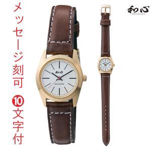 名入れ 時計 刻印15文字付 日本製にこだわった腕時計 和心 わこころ WA-001L-E ピアノレザー 革バンド 女性用 時計 電池式 取り寄せ品 morimototokeiten