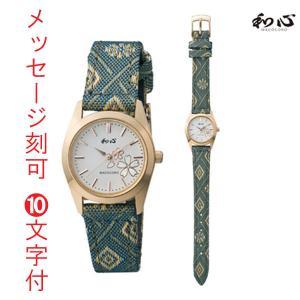 名入れ 時計 刻印15文字付 WA-001L-F 日本製にこだわった腕時計 和心 わこころ 畳の革バンド 女性用 時計 電池式 取り寄せ品 morimototokeiten