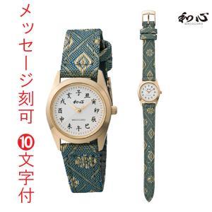 名入れ 時計 刻印10文字付 和心 わこころ 畳の革バンド WA-001L-G 日本製にこだわった腕時計 女性用 時計 電池式 代金引換不可 取り寄せ品|morimototokeiten