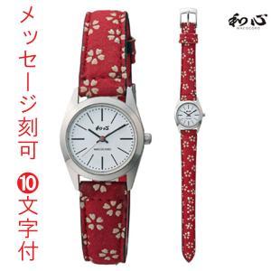 名入れ 時計 刻印15文字付 和心 わこころ 宇陀印傳 革バンド WA-001L-H 日本製にこだわった腕時計 女性用 時計 電池式 取り寄せ品 morimototokeiten