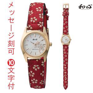 名入れ 時計 刻印15文字付 和心 わこころ 宇陀印傳 革バンド WA-001L-I 日本製にこだわった腕時計 女性用 時計 電池式 取り寄せ品 morimototokeiten