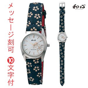 名入れ 時計 刻印15文字付 和心 わこころ 宇陀印傳 革バンド WA-001L-J 日本製にこだわった腕時計 女性用 時計 電池式 morimototokeiten