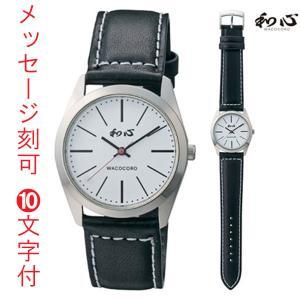 名入れ 時計 刻印15文字付 和心 わこころ WA-001M-C ピアノレザー 革バンド 日本製にこだわった腕時計 男性用 時計 電池式 紳士用ウオッチ morimototokeiten