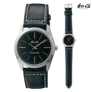 和心 わこころ WA-001M-D ピアノレザー 革バンド 日本製にこだわった腕時計 男性用 時計 電池式 名入れ刻印対応、有料 取り寄せ品 morimototokeiten