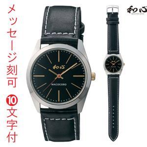名入れ 時計 刻印15文字付 和心 わこころ WA-001M-D ピアノレザー 革バンド 日本製にこだわった腕時計 男性用 時計 電池式 紳士用ウオッチ 取り寄せ品 morimototokeiten