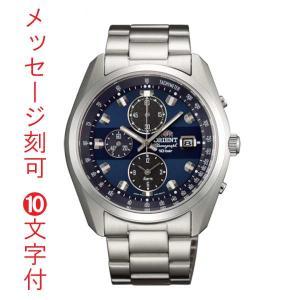 文字 名入れ 刻印10文字つき オリエント ソーラー腕時計 WV0011TY メンズ 時計 紳士用 男性用 ORIENT クロノグラフ 代金引換不可 取り寄せ品|morimototokeiten