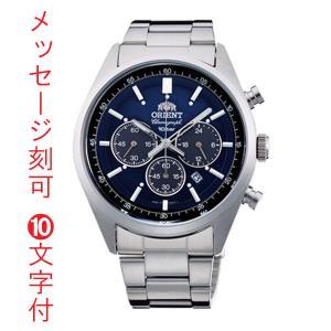 名入れ 時計 刻印10文字付 オリエント ソーラー腕時計 WV0021TX クロノグラフ ORIENT 男性用 腕時計 紳士用 取り寄せ品 代金引換不可|morimototokeiten